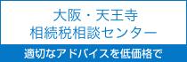 大阪・天王寺相続税相談センター