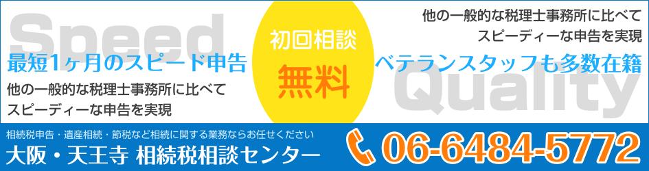 大阪天王寺相続相談センター