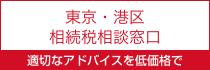 東京・港区相続税相談窓口