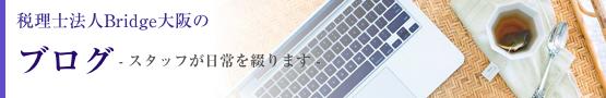 税理士法人Bridge大阪のブログ